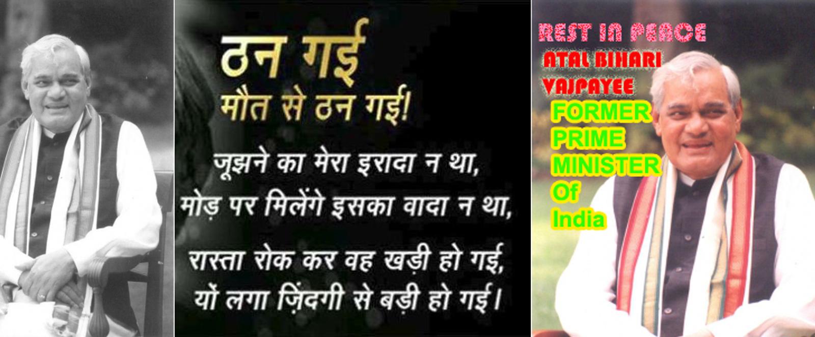Atal Bihari Vajpayee former prime minister of India